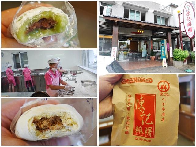 台東伴手禮陳記麻糬旗魚麻糬老店甜點美食page