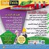 روبوت (infotechkw) Tags: اطفال تدريب تطوير تنمية روبوت تطويرالذات دوراتتدريبيةفىالكويت تدريباتاطفال روبوتلاطفال معهدانفوتكللتدريبالاهليبالكويت تنميةبشريه