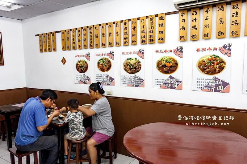 桃園八德麵食館