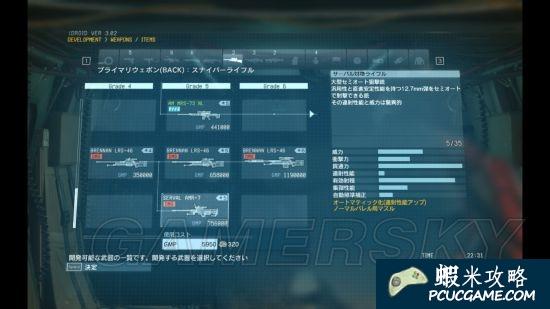 潛龍諜影5幻痛武器改裝指導 全武器改裝開發樹狀圖