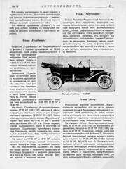 1913-06.  12.  43 (foot-passenger) Tags:  june 1913    russianstatelibrary rsl russianillustratedmagazine    ivthinternationalautomobileexhibitioninstpetersburg iv