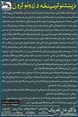 11845071_873040616077262_880610919862925700_o (idreesdurani786) Tags: she de dr ke khan vote yaw      khoob    mashar  tehreek       rekhtya