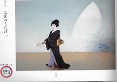 Kyo Odori 2006 006 (cdowney086) Tags: kyoto miyagawacho   wakayagi   geiko geisha   fumich