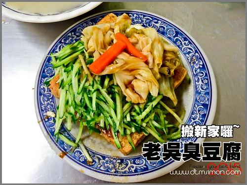 老吳臭豆腐1500.jpg