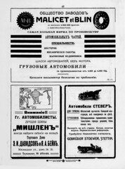 1911-02-25.  04  46 (foot-passenger) Tags: 1911      russianstatelibrary russianillustratedmagazine rsl automobilist february