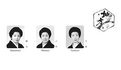 Kitano Odori 2004 015 (cdowney086) Tags: kitanoodori kamishichiken hanayagi 上七軒 花柳流 北野をどり geiko geisha 芸者 芸妓 katsumaru 勝丸 shimeyo 〆代 tamaryo 玉竜