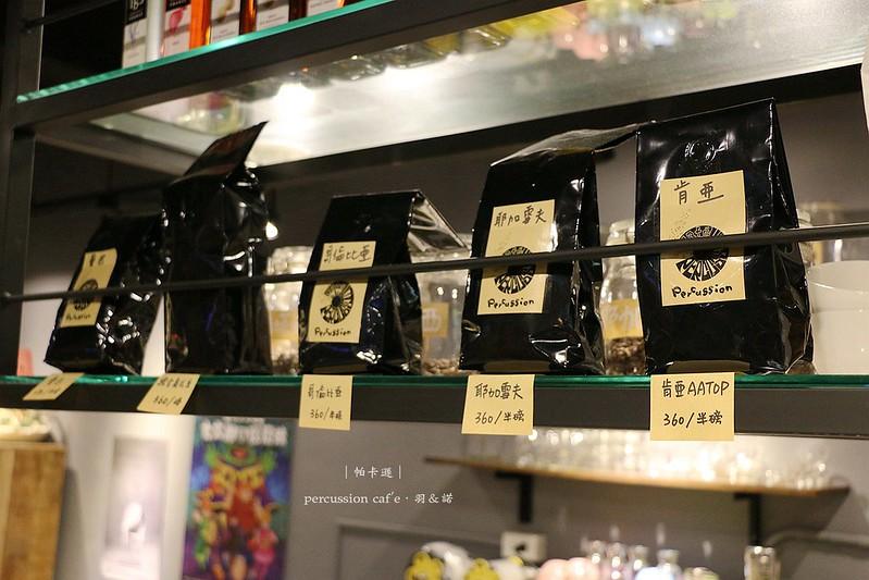 帕卡遜 percussion caf'e板橋咖啡廳049