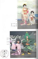 Aki no Kamogawa Odori 1976 008 (cdowney086) Tags: maiko geiko geisha  1970s pontocho onoe    kamogawaodori  ichifuku ichiwaka mameharu umeyu