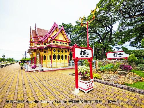 華欣火車站 Hua Hin Railway Station 泰國華欣自由行景點 27