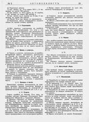 1913-02.  03.  33 (foot-passenger) Tags: 1913      russianstatelibrary russianillustratedmagazine automobilist