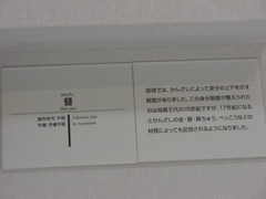Kanzashi (toranosuke) Tags: okinawaprefecturalmuseum 沖縄県立博物館・美術館 gallerylabels hairpins 簪