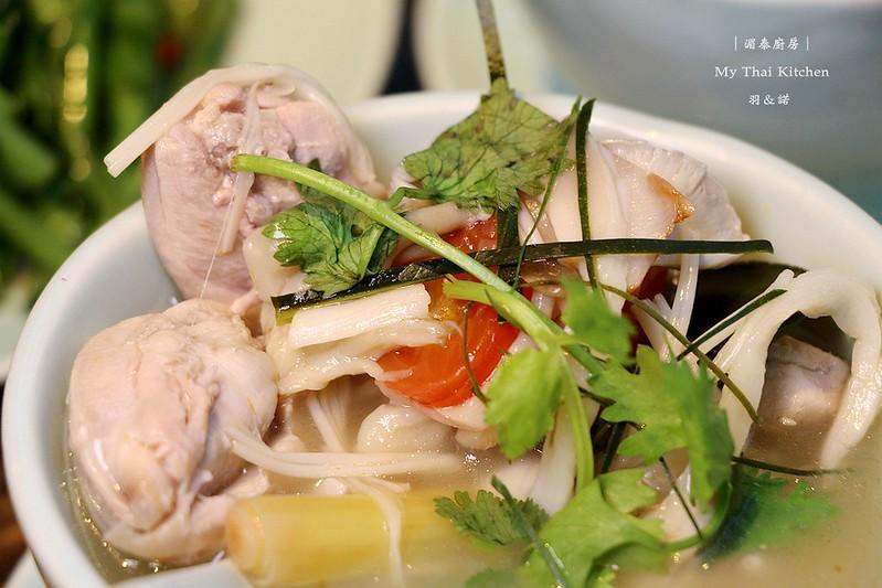 湄泰廚房 My Thai Kitchen中山捷運站美食071