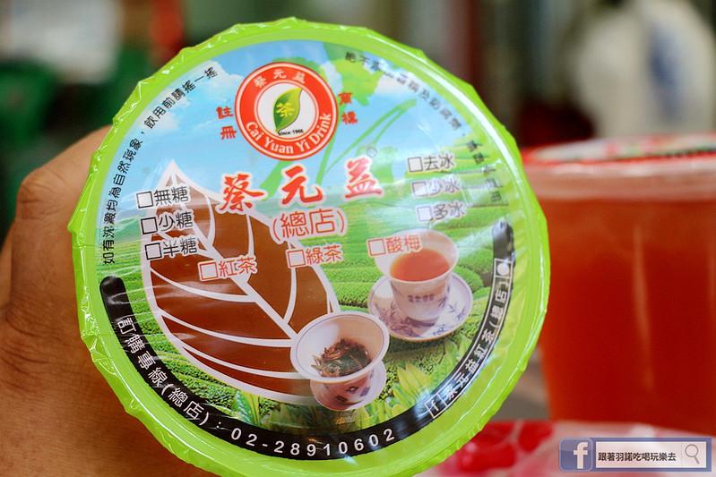 北投市場蔡元益紅茶12