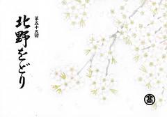 Kitano Odori 2007 (cdowney086) Tags: kitanoodori kamishichiken hanayagi 北野をどり 花柳流 上七軒