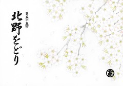 Kitano Odori 2007 (cdowney086) Tags: kitanoodori kamishichiken hanayagi