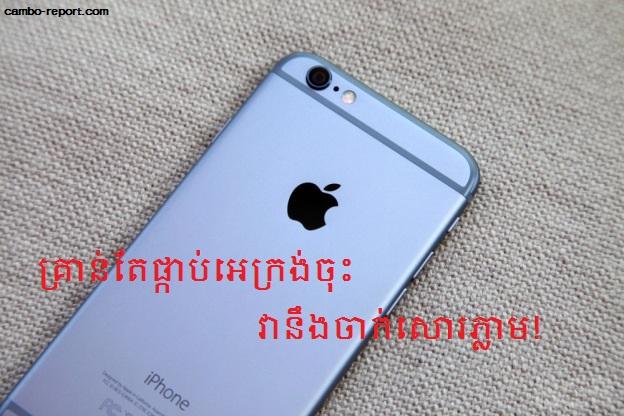 គិតម៉េចដែរ បើគ្រាន់តែផ្កាប់អេក្រង់ iPhone ចុះក្រោម វានឹងចាក់សោរ ដោយមិនបាច់ចុចប៊ុតុង? បើអ្នកពេញចិត្ត គួរដំឡើងភ្លាមទៅ!