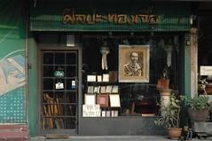 Ekkamai - Bangkok (jcbkk1956) Tags: ekkamai bangkok thailand shop window pictures framing frames nikon d70s nikkor 1870mmf3545 kingchulalongkorn worldtrekker