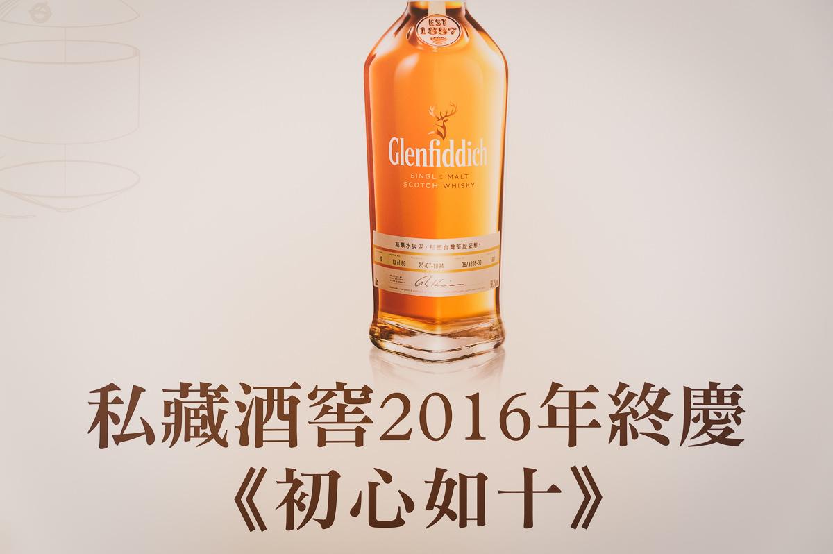 格蘭菲迪 2016 設計師方序中 活動紀錄