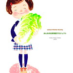 みんなの白菜物語プロジェクトの写真