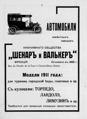 1911-02-25.  04  06 (foot-passenger) Tags: 1911      russianstatelibrary russianillustratedmagazine rsl automobilist february