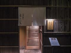 DSCF6027 (Stephen Hu) Tags: fujifilm xf1 japan 日本 kansai 關西 kyōto 京都 祇園麺処むらじ 拉麵
