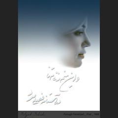 Forough Farokhzad (behzad sohrabi) Tags: mashaahir famous poet poets poem cinema film art artist artsy artistic poster nostalgia memorial prominent illustration behzad behzadsohrabi sohrabi iran irainian animation
