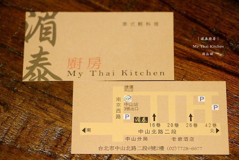 湄泰廚房 My Thai Kitchen中山捷運站美食135