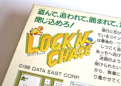 Close up of the Lock 'n' Chase logo (Japanese GameBoy) (bochalla) Tags: game japanese box nintendo case retro pacman packaging videogame booklet manual cart deco gameboy import cartridge dataeast handheldgame locknchase portablegame importgame pacmanclone