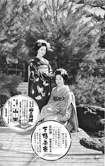 Kamogawa Odori 1979 019 (cdowney086) Tags: kamogawaodori pontocho onoe 1970s 鴨川をどり 尾上流 先斗町 maiko 舞妓 ichimomo mamekō