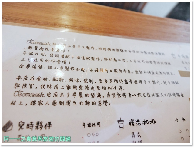 新莊美食.哦三明治.早午餐.捷運丹鳳站.平價image012