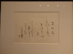 Small writing (seikinsou) Tags: brussels belgium bruxelles belgique summer calligraphy exhibition wavre hiragana poetry small
