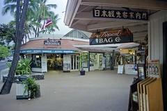 Small Mall (AntyDiluvian) Tags: hawaii 2001 30thanniversary bigisland kailuakona kailua shops stores mall konainnshoppingvillage