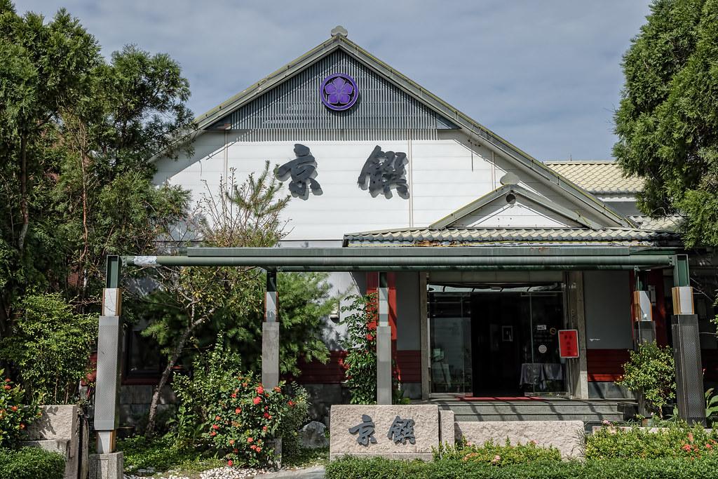 京饌,京饌日本料理,京饌庭園日本料理,婚攝卡樂,Willy&Eva004