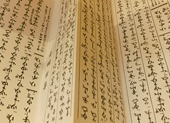 A Shinto Flautist's Score (MPnormaleye) Tags: iphone utata museum paper caligraphy symbols language japan notes notatedmusic music manuscript
