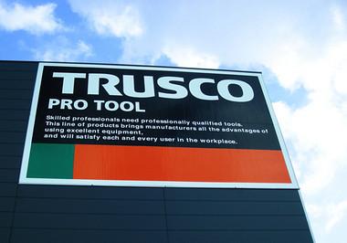 モノづくりの【PROFESSIONAL】を満足させる【TOOL】を基点とした、PRO TOOL COMPANY TRUSCOのコミュニケーションデザインの写真