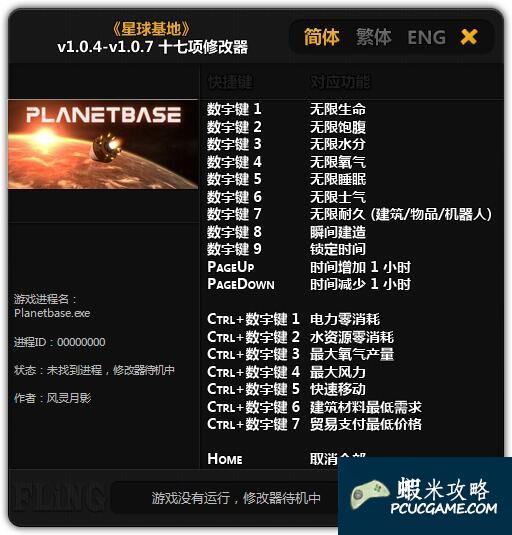 星球基地 v1.0.4-v1.0.7 十七項修改器風靈月影版
