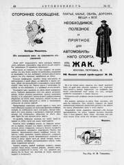 1913-06.  12.  68 (foot-passenger) Tags:  june 1913    russianstatelibrary rsl russianillustratedmagazine