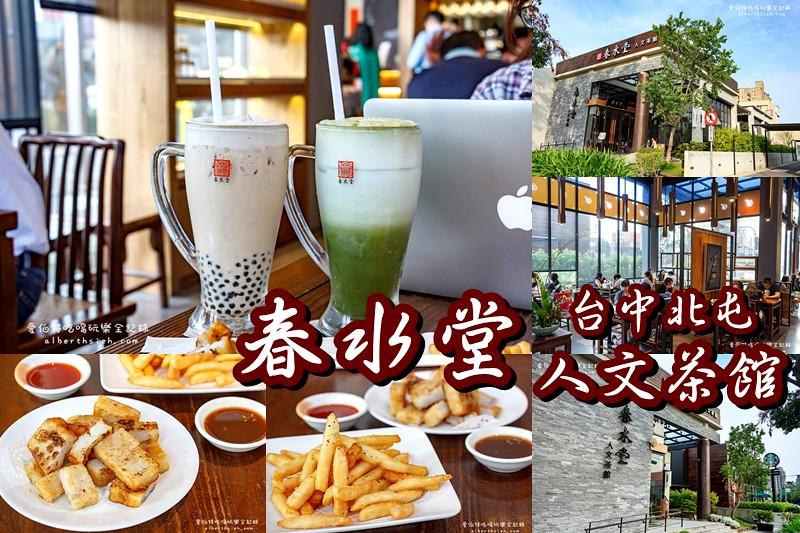 台中北屯.人文茶館