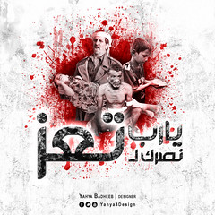 # (  | Yahya Badheeb) Tags: photoshop logo design flyer war designer webdesign yemen   webdesigner         tiaz              yahya4design  warinyeme warintaiz