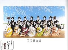 Kitano Odori 2007 010 (cdowney086) Tags: kitanoodori kamishichiken hanayagi    geiko geisha   maiko
