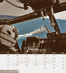 UNIFIL's 2016 Calendar - November (Arabic) (UNIFIL - United Nations Interim Force in Lebanon) Tags: calendar 2016 november unifil unitednationsinterimforceinlebanon unifillebanon mtf martime task force helicopter