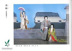 Kitano Odori 2004 001 (cdowney086) Tags: kitanoodori kamishichiken hanayagi 上七軒 花柳流 北野をどり geiko geisha 芸者 芸妓 katsukiyo umeka tamayuki 梅嘉 勝喜代 玉幸