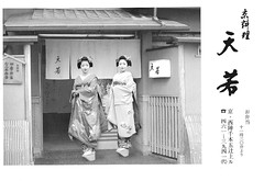 Kitano Odori 2009 014 (cdowney086) Tags: maiko 舞妓 kamishichiken 上七軒 kitanoodori 北野をどり hanayagi naokazu katsuru 花柳流