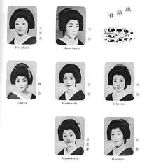 Aki no Kamogawa Odori 1975 011 (cdowney086) Tags: geiko geisha  1970s pontocho onoe   kamogawaodori  mameharu hisafumi mameyuki ichitoyo mameshizu ichisen umeyu