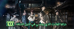 |      -  (13) Scholar Who Walks the Night - Episode |  (nicepedia) Tags: 13 episode   episode13     scholarwhowalksthenight   scholarwhowalksthenightepisode13 13 13 1