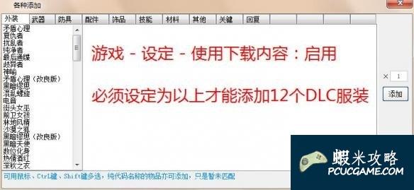 最終幻想13:雷霆歸來 全版本二十六項修改器小幸姐版V1.7.0