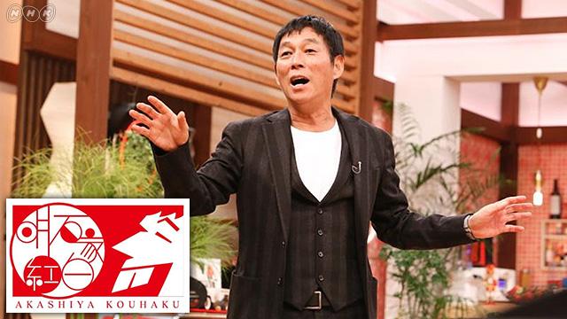 2016.11.24 全場(第1回明石家紅白!).logo