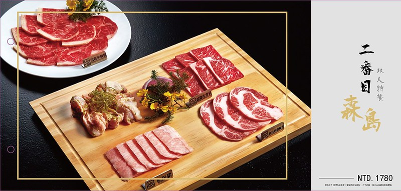 台北牧島菜單_7632