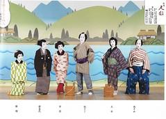 Kitano Odori 2012 004 (cdowney086) Tags: geiko geisha    kamishichiken  katsukiyo  hanayagi ichiteru tamayuki naosome katsuru umegiku