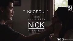 """นับถอยหลังอีก 1 วัน ติดตามชมมิวสิควิดีโอเพลง """"หยุดก่อน"""" เพลงใหม่จาก Nick Studio54   หยุดพร้อมกัน   พรุ่งนี้ เวลา 20.00  @studio54record @nick_studio54 #studio54record #nick_studio54"""